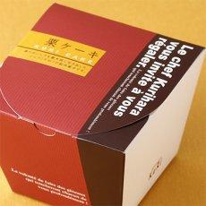 画像6: 栗ケーキ 5個入 (6)